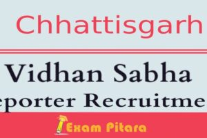 chhatisgarh-2020-job